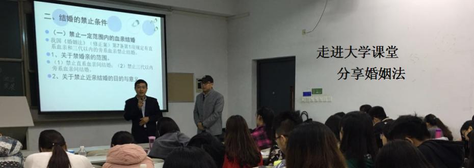 张明明律师走进大学课堂