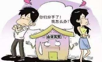 恋爱同居期间财产纠纷典型案例三则——北京三中院发布2019.12