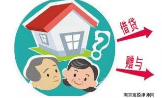 婆婆为儿子、儿媳买房出资究竟为赠与还是借款