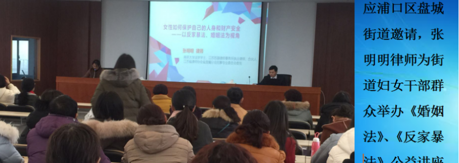妇女节张律师为妇女干部群众作婚姻法讲座