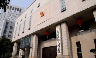 江苏高院公布:2018年度江苏法院婚姻家庭十大典型案例