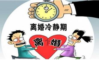 《民法典》新规  之 离婚冷静期